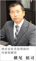 代表取締役 横尾禎司